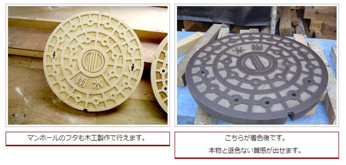 木工加工 マンホールのフタ 事例.jpg